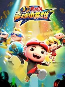 豬豬俠之競球小英雄第3季