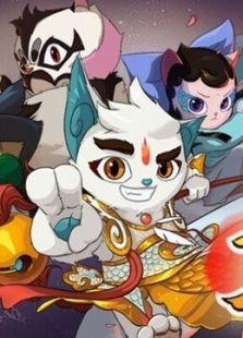 京剧猫第一季