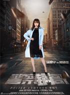 警察锅哥第二季蒋迪佳