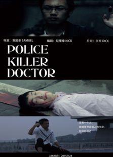 警察殺手醫生