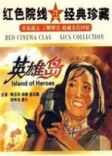 英雄島(1959)