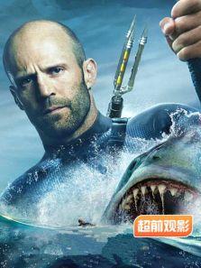 巨齒鯊超前觀影報道