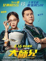 大师兄(2018)