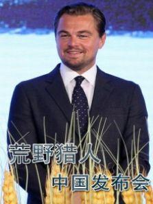 《荒野獵人》中國發布會
