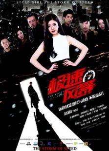 極速風暴(2016)