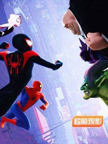 蜘蛛俠平行宇宙超前觀影報道
