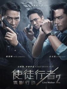 使徒行者2谍影行动粤语版