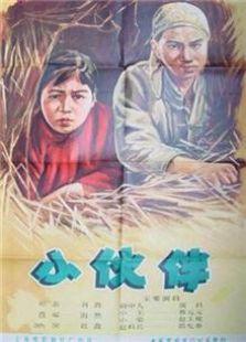 小伙伴(1956)