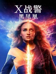 X战警黑凤凰普通话