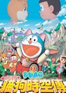哆啦A夢2004劇場版:大雄的貓狗時空傳