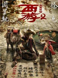 西游伏妖篇(2017)