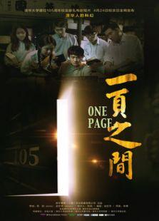 《一页之间》清华校庆献礼科幻电影短片