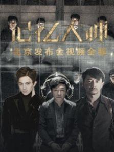 《記憶大師》北京發布會視頻全程
