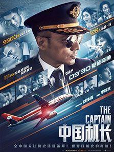 中國機長完整版
