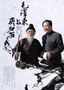 毛澤東與齊白石