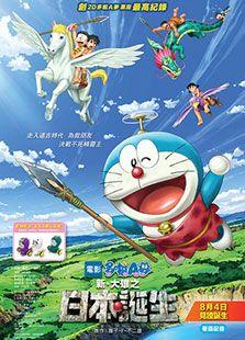 哆啦A夢新大雄的日本誕生