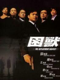 困獸(2001)在線觀看