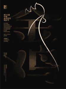 第28屆金雞百花電影節