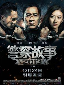 警察故事2013粵語版