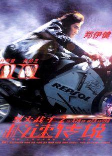 烈火战车2:极速传说