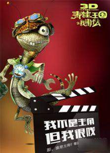 青蛙王国(动作片)