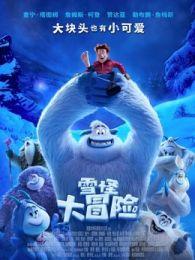 雪怪大冒險(2018)