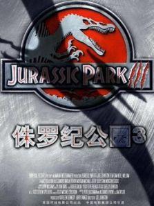 侏罗纪公园3 [普通话]