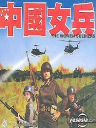 中国女兵(1981)