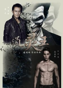通靈王(劇情片)