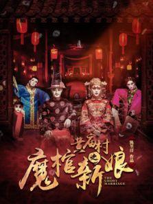 黄庙村之魔棺新娘(爱情片)