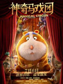 神奇馬戲團之動物餅干