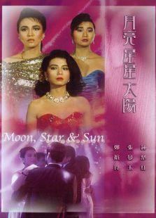 月亮星星太阳(剧情片)