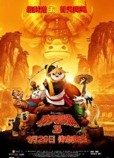 功夫熊貓3-3D