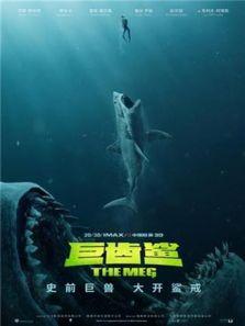 巨齒鯊 普通話版