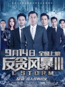 反贪风暴3粤语