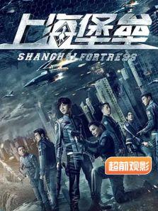 上海堡壘超前觀影報道