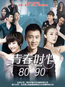 青春時光8090