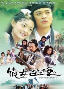 戏说台湾纸人报恩_戏说台湾全集免费 戏说台湾全集在线观看 - 电影天堂