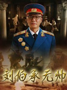 劉伯承元帥