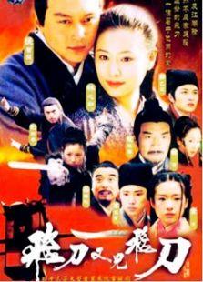 飛刀又見飛刀(2003版)