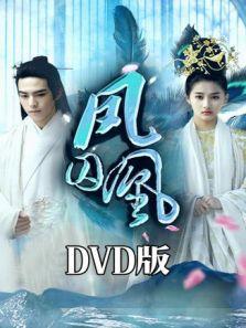 鳳囚凰DVD版