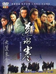 逆水寒(2004)