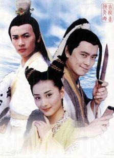 绝代双骄(1999)
