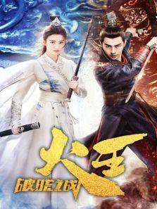 火王之破曉之戰DVD版