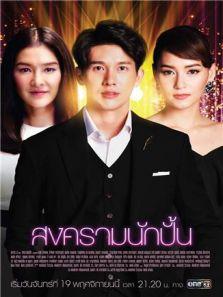 星途叵測 泰語版