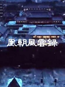 饭制剧凰朝风云录