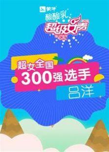 超级女声全国300强选手:吕洋海报