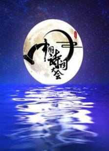 中國詩詞大會第二季