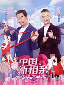 中國新相親 第3季