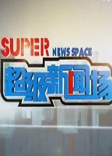超級新聞場